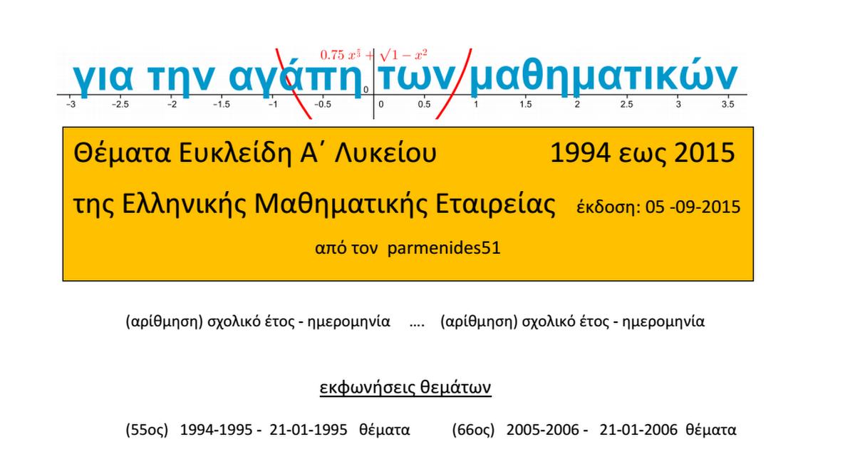 Θέματα Ευκλείδη Α΄ Λυκείου 1994-2015.pdf - Google Drive