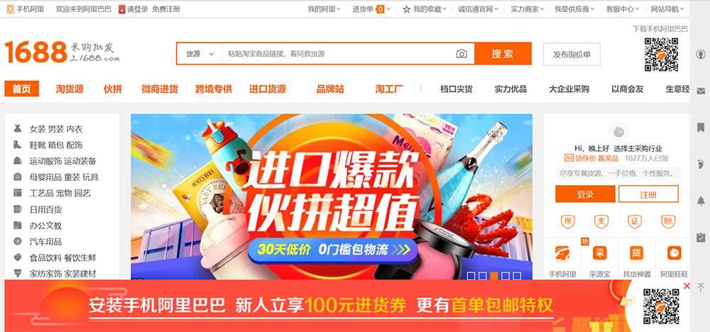 website 1688.com
