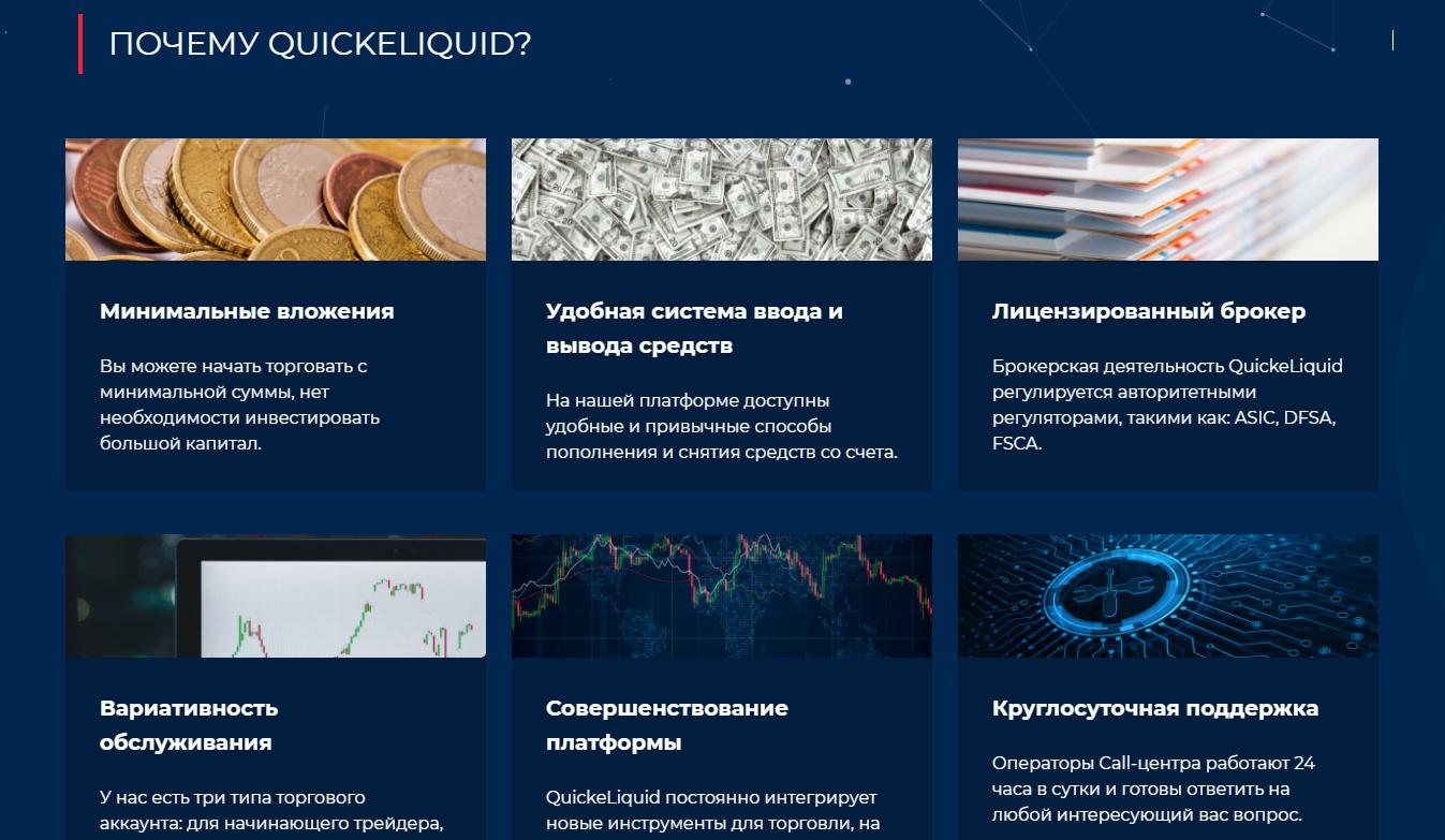 Отзывы о QuickeLiquid: надежный брокер или мошенник? обзор