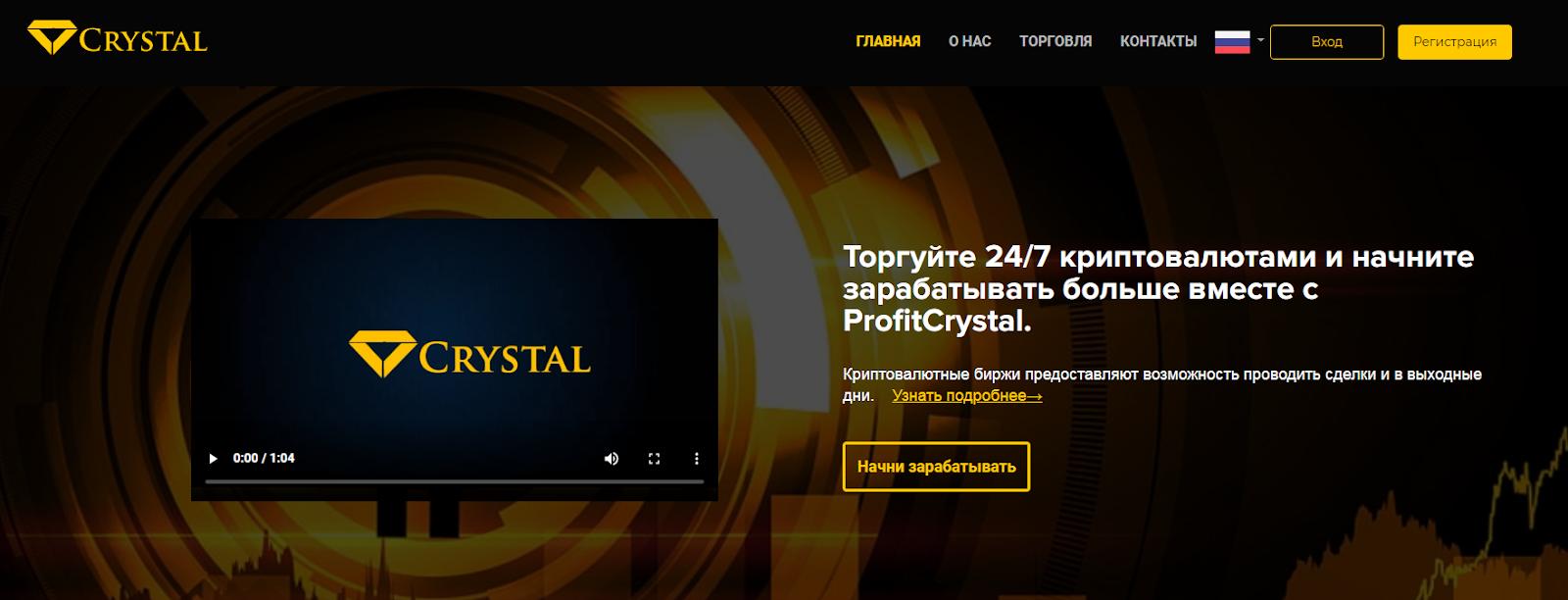 Фальшивый брокер бинарных опционов Profit Crystal: отзывы обманутых вкладчиков