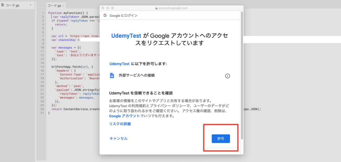 Googleアカウントへの権限画像