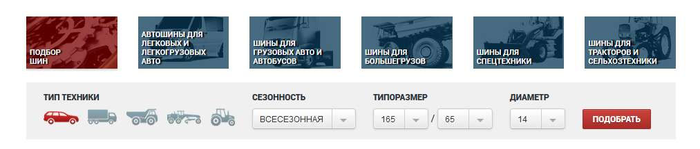 Подбор шин в интернет-магазине