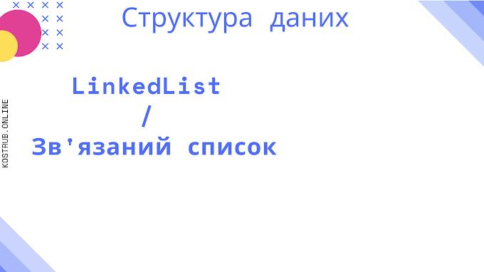 Структура даних Зв'язаний список / LinkedList