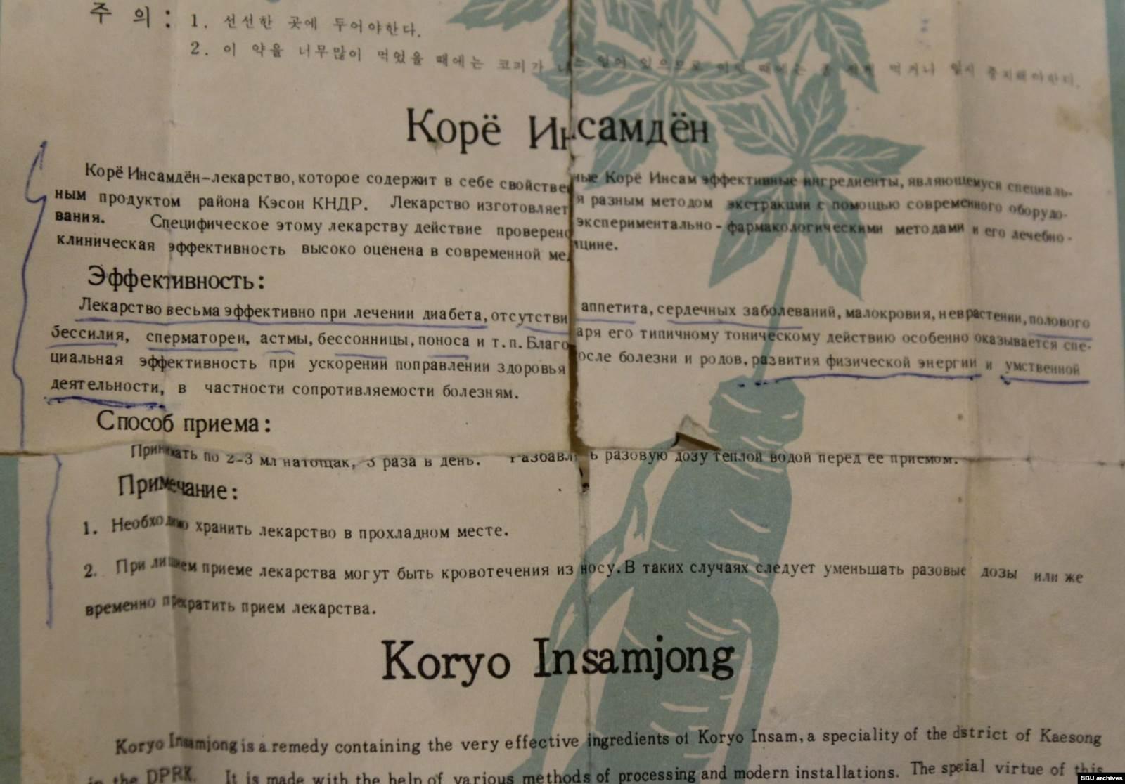 Инструкция от экстракта женьшеня, переданного корейцами Пушкарю. Из уголовного дела.