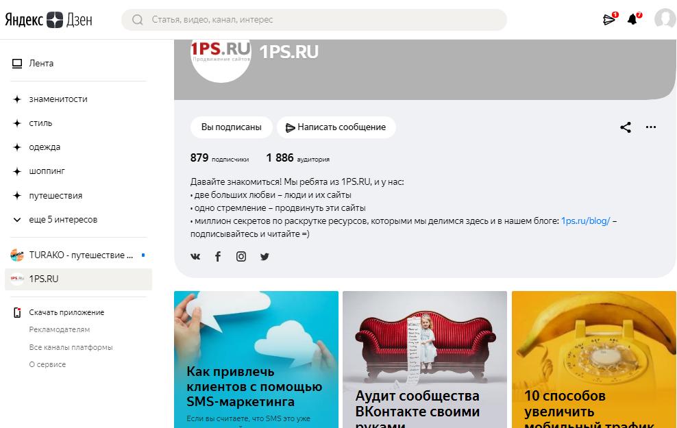 блог на Яндекс.Дзене