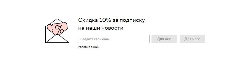 Так выглядит призыв подписаться на рассылку на сайте Lamoda