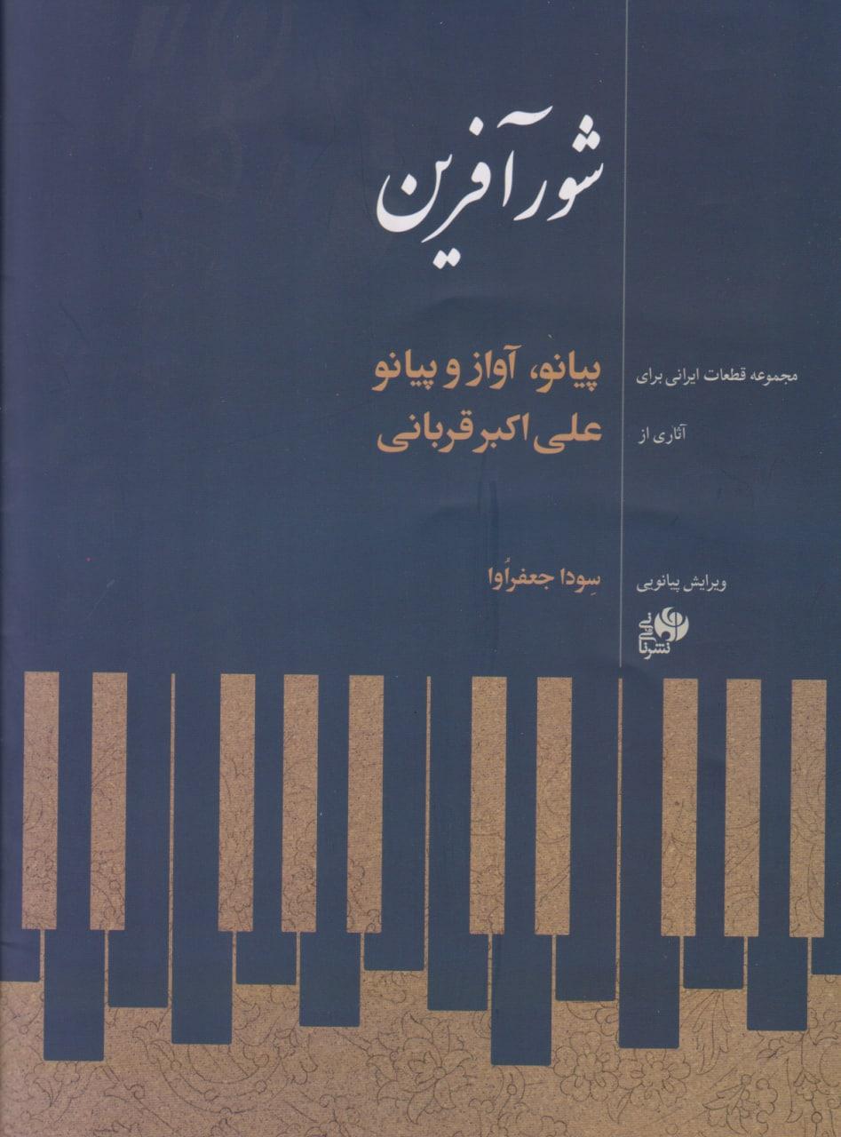 کتاب شور آفرین علی اکبر قربانی انتشارات نایونی