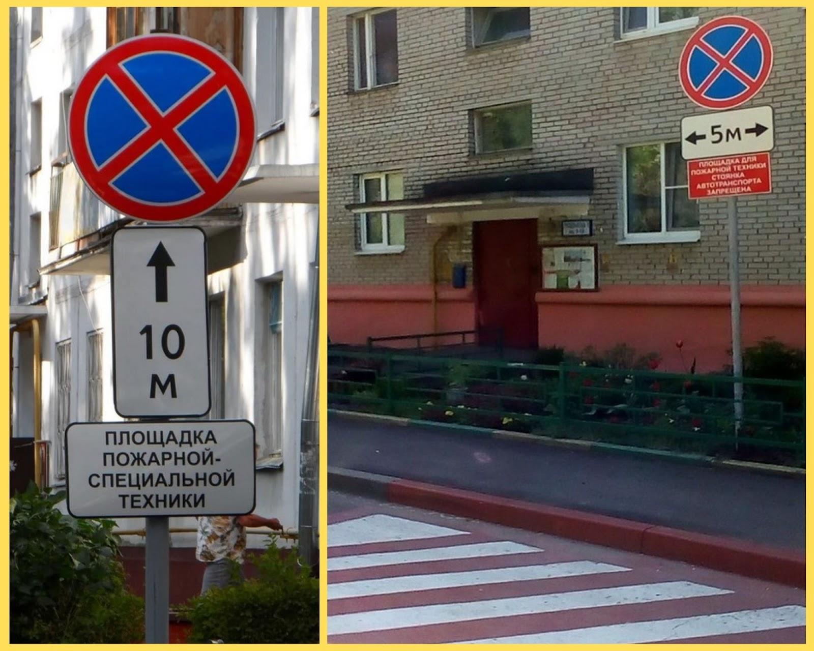 Знак 3.27 «Остановка запрещена» и табличка «Площадка специальной пожарной техники»