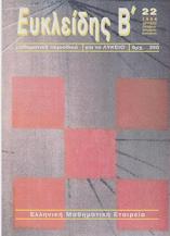 Ευκλείδης B - τεύχος 22
