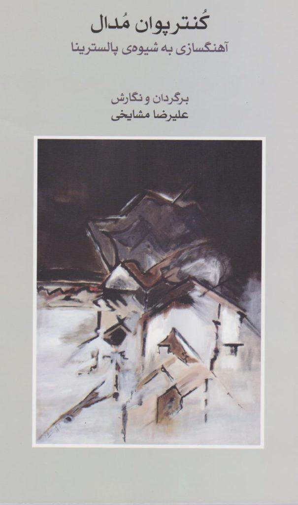 کتاب کنترپوان مدال آهنگسازی به شیوه پالسترینا علیرضا مشایخی انتشارات ماهور