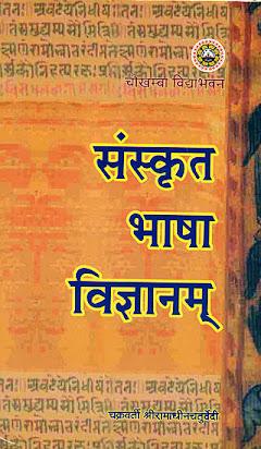 Anushasan ka mahatva essay in sanskrit