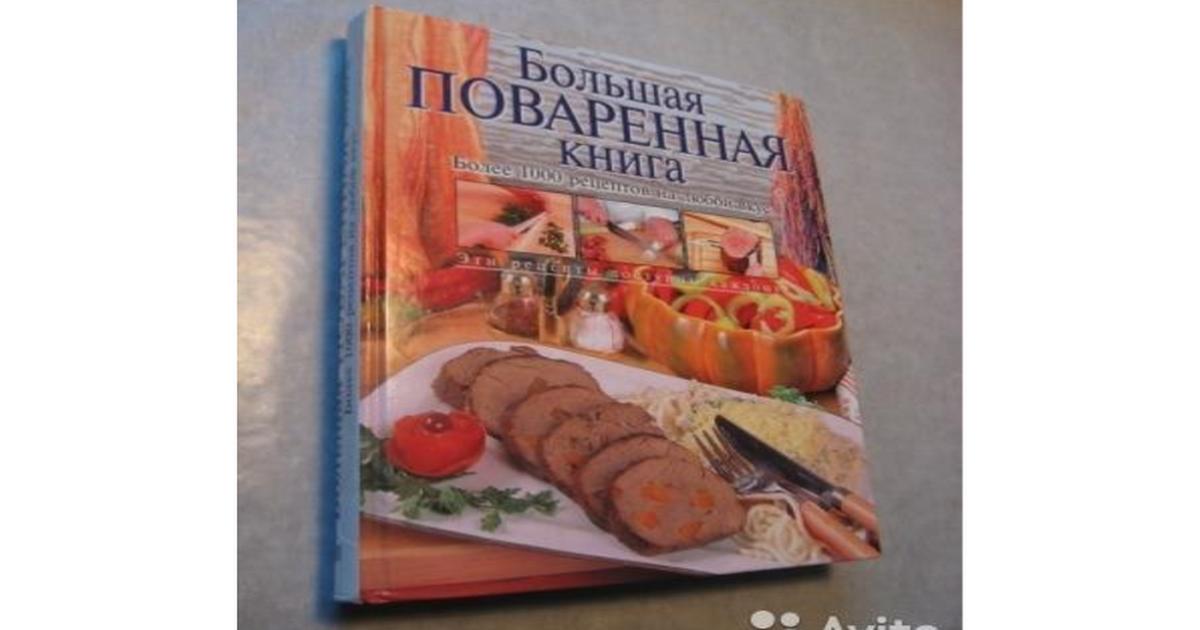 полная русская поваренная книга анархиста 2003rar
