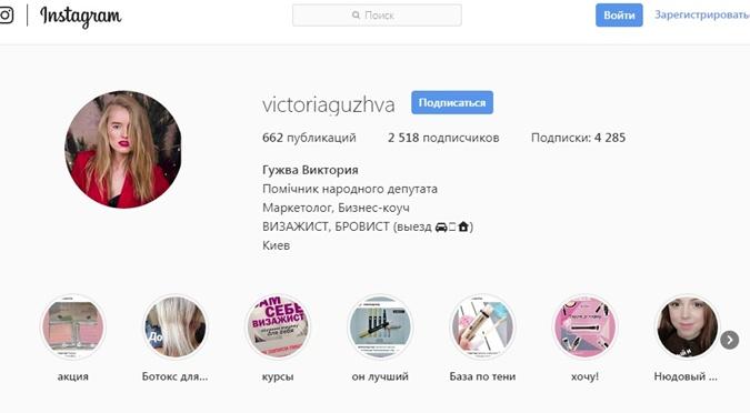 Кумівство процвітає: Зе-депутатку Марину Нікітіну оштрафували за корупцію