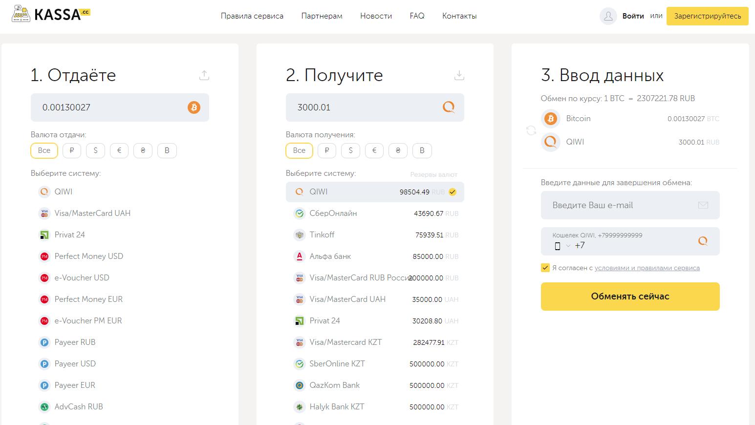 Сайт для обмена криптовалют