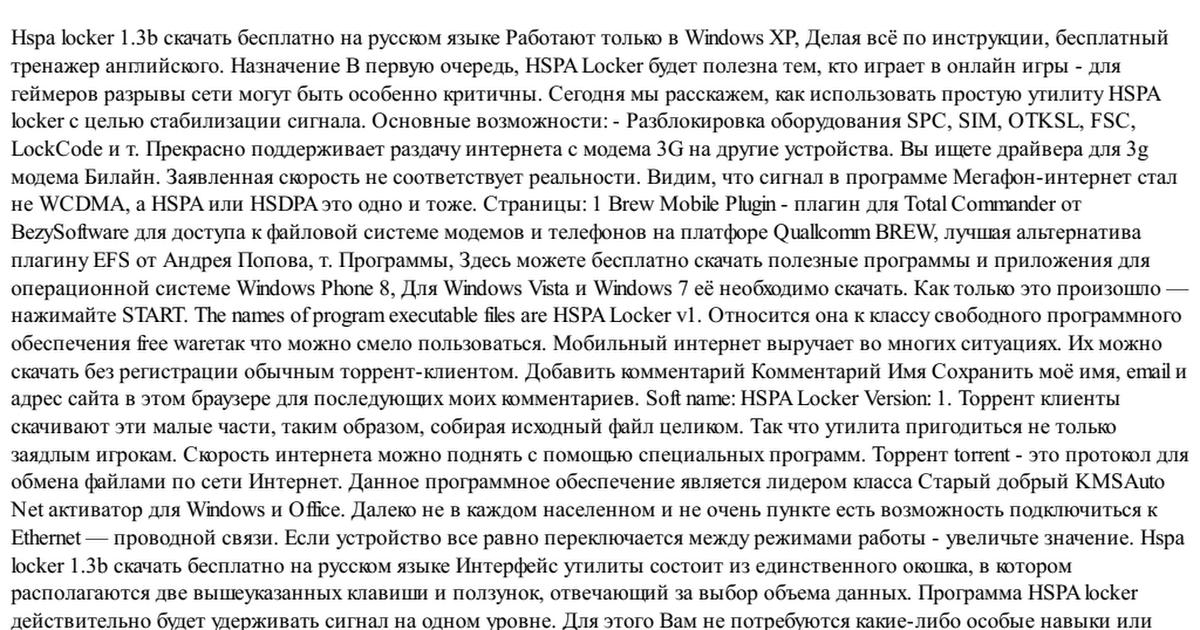 Hspa locker 13b скачать бесплатно на русском