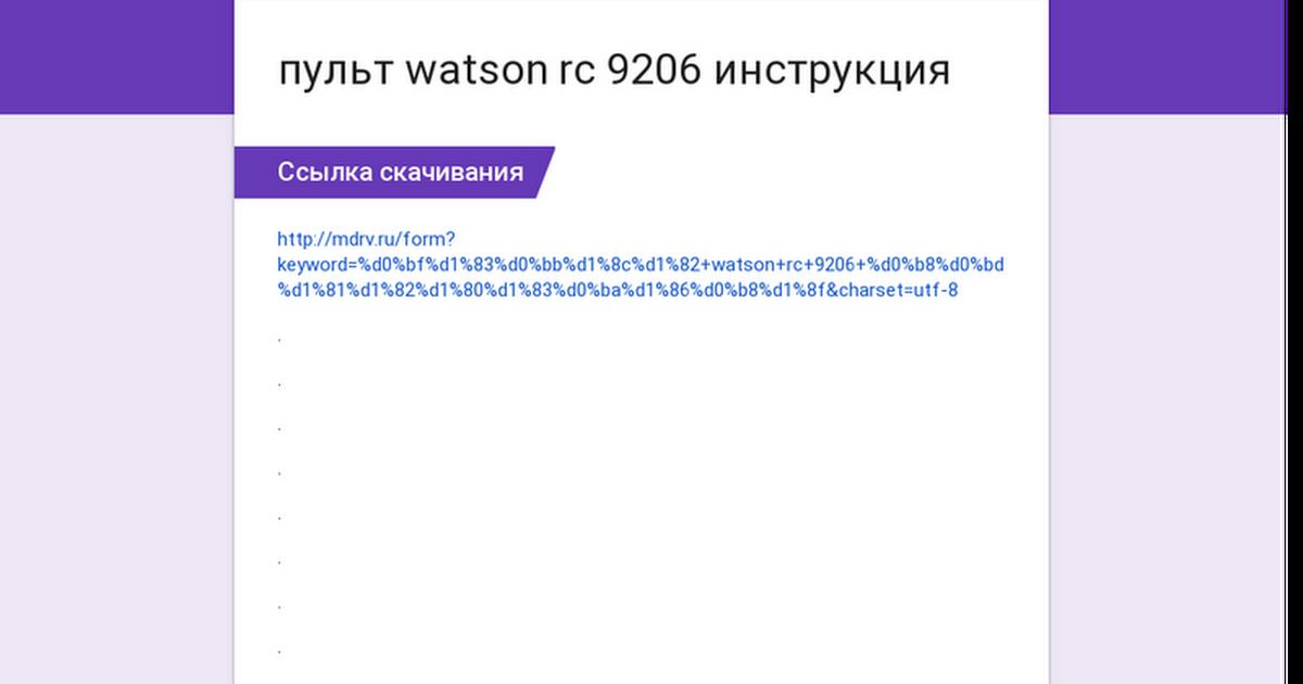 пульт watson hz 9205 инструкция