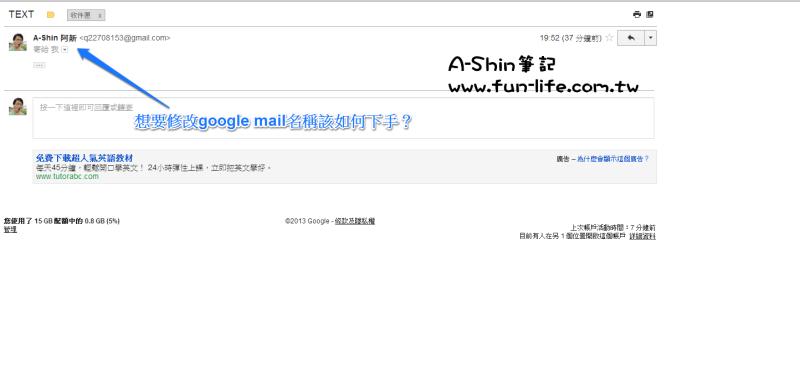 如何變更Google信箱郵件寄件者名稱?