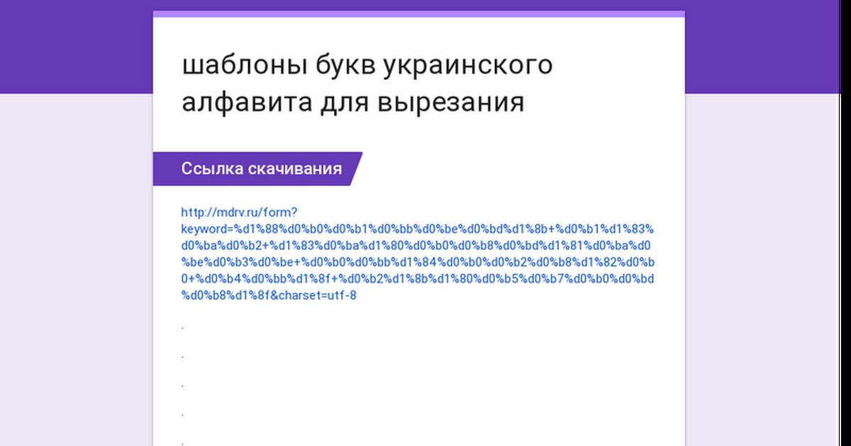 шаблоны букв украинского алфавита для вырезания