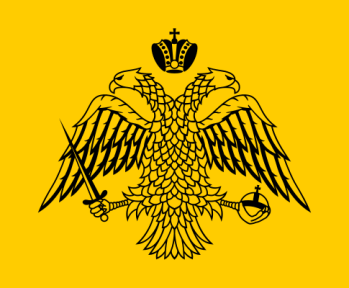 G:\K PALAIOLOGOS\ISTORIKA\ΣΗΜΑΙΕΣ ΣΥΜΒΟΛΑ\485px-Flag_of_the_Byzantine_Empire.svg.png
