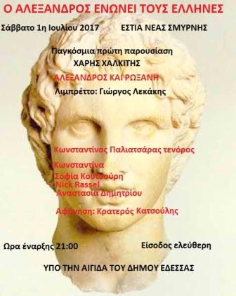 megas-alexandros-001.jpg