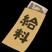 http://judojoutatu.com/wp-content/uploads/2018/12/money_kyuryou_bukuro.png