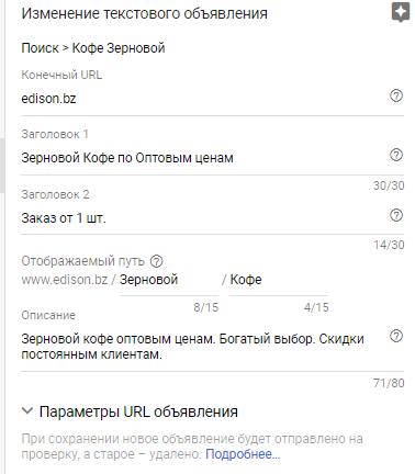 Текстовые объявления в Google AdWords
