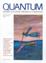 QUANTUM - τεύχος Ιουλ.-Αυγ. 2000