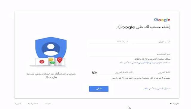 انشاء حساب في خدمة google drive
