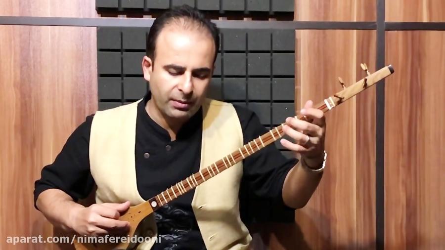 فیلمهای همایون ردیف میرزا عبدالله نیما فریدونی سهتار
