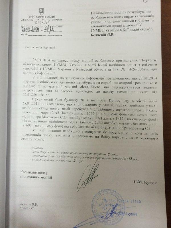 """Аваков призывает немедленно сменить Кернесу меру пресечения на арест: """"Гепа саботирует правосудие"""" - Цензор.НЕТ 8918"""