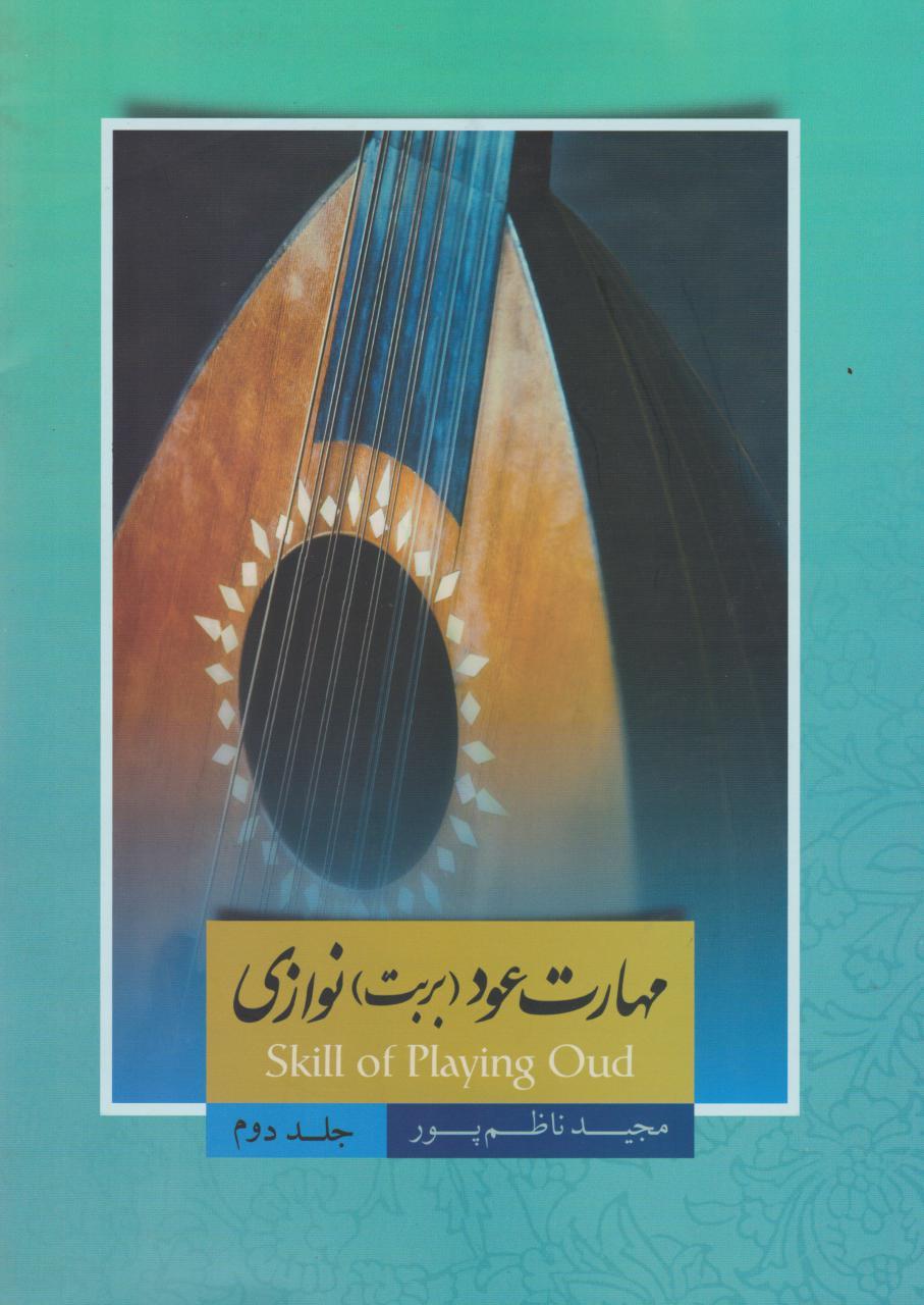 کتاب مهارت عود (بربت) نوازی ۲ مجید ناظمپور ناشر مؤلف
