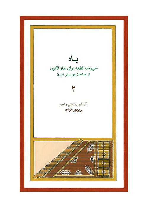 کتاب جلد دوم یاد سیقطعه برای ساز قانون پریچهر خواجه انتشارات ماهور