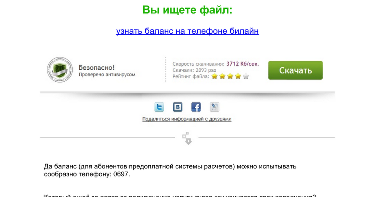 Сайты где можно словарь для сотового