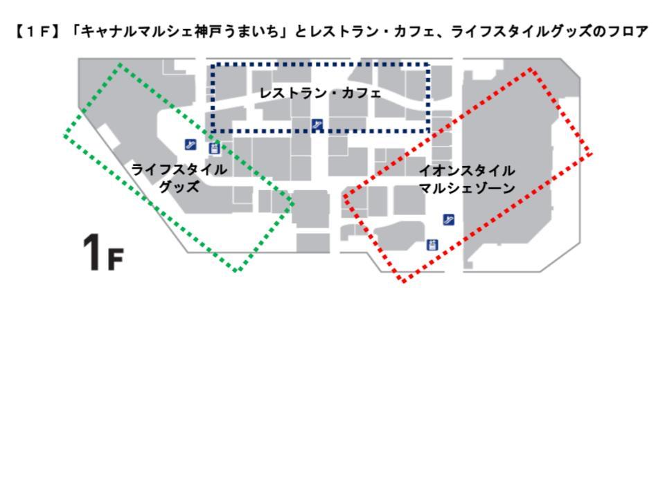 A150.【神戸南】1Fフロアガイド170601版.jpg