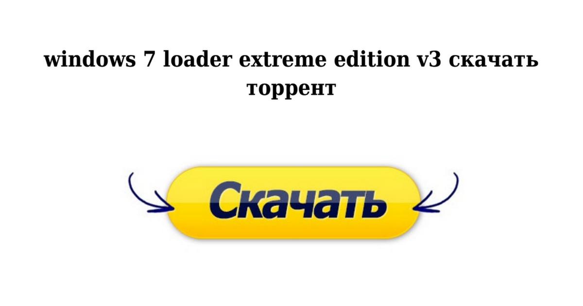 Windows loader extreme edition napalum активатор скачать.