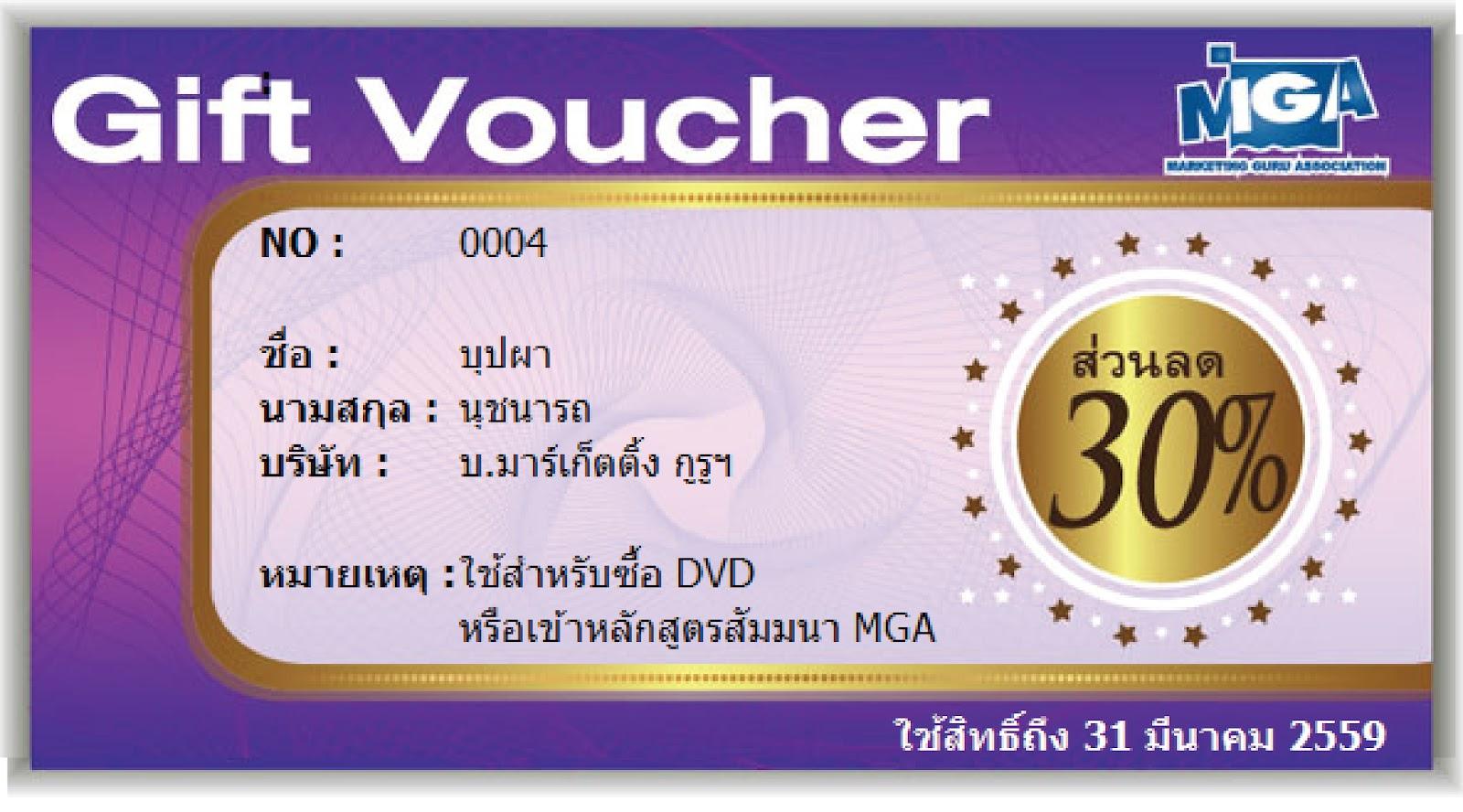 บัตรส่วนลด 30%  อบรมการตลาด  หรือ ซื้อ  DVD ใช้อบรมพนักงาน