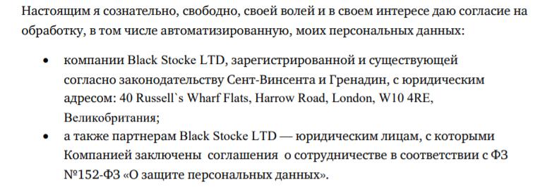 Экспертный обзор CFD-брокера BlackStocke и отзывы о нем
