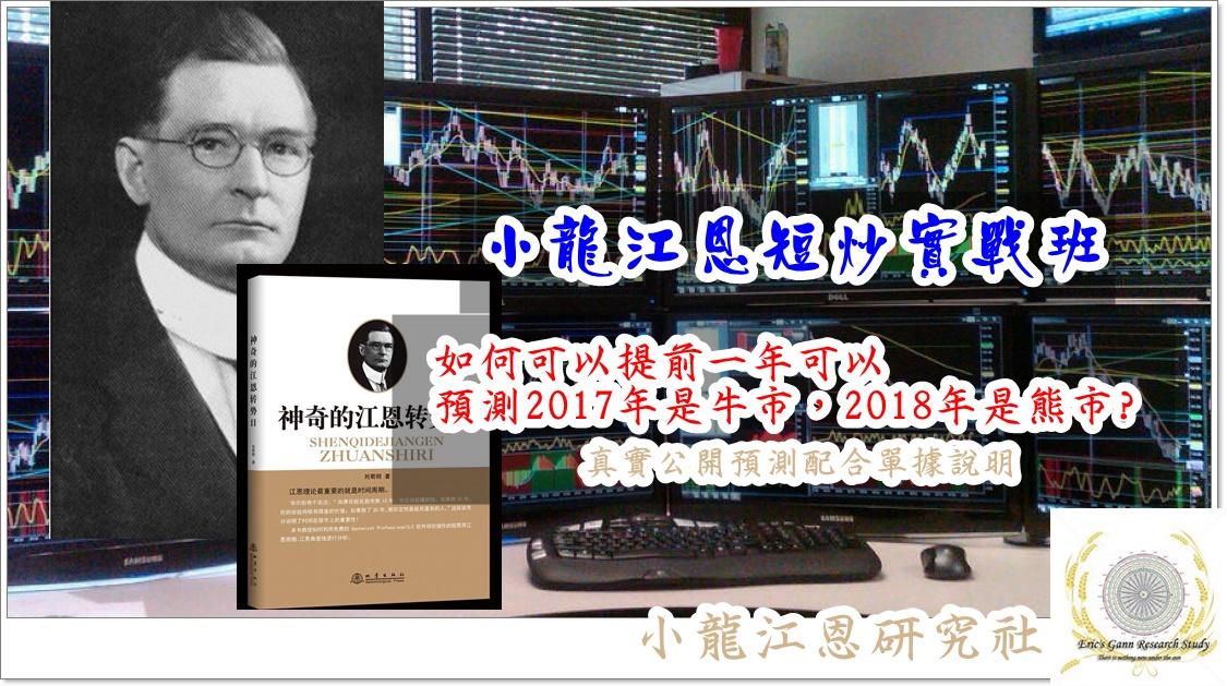 小龍江恩短炒實戰班9月份
