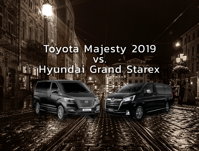 Toyota Majesty 2019 เทียบ Hyundai Grand Starex 2019 คันไหนน่าซื้อ