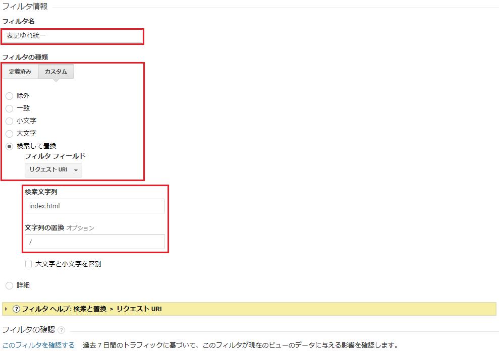 index.htmlを/に統一するフィルタ設定