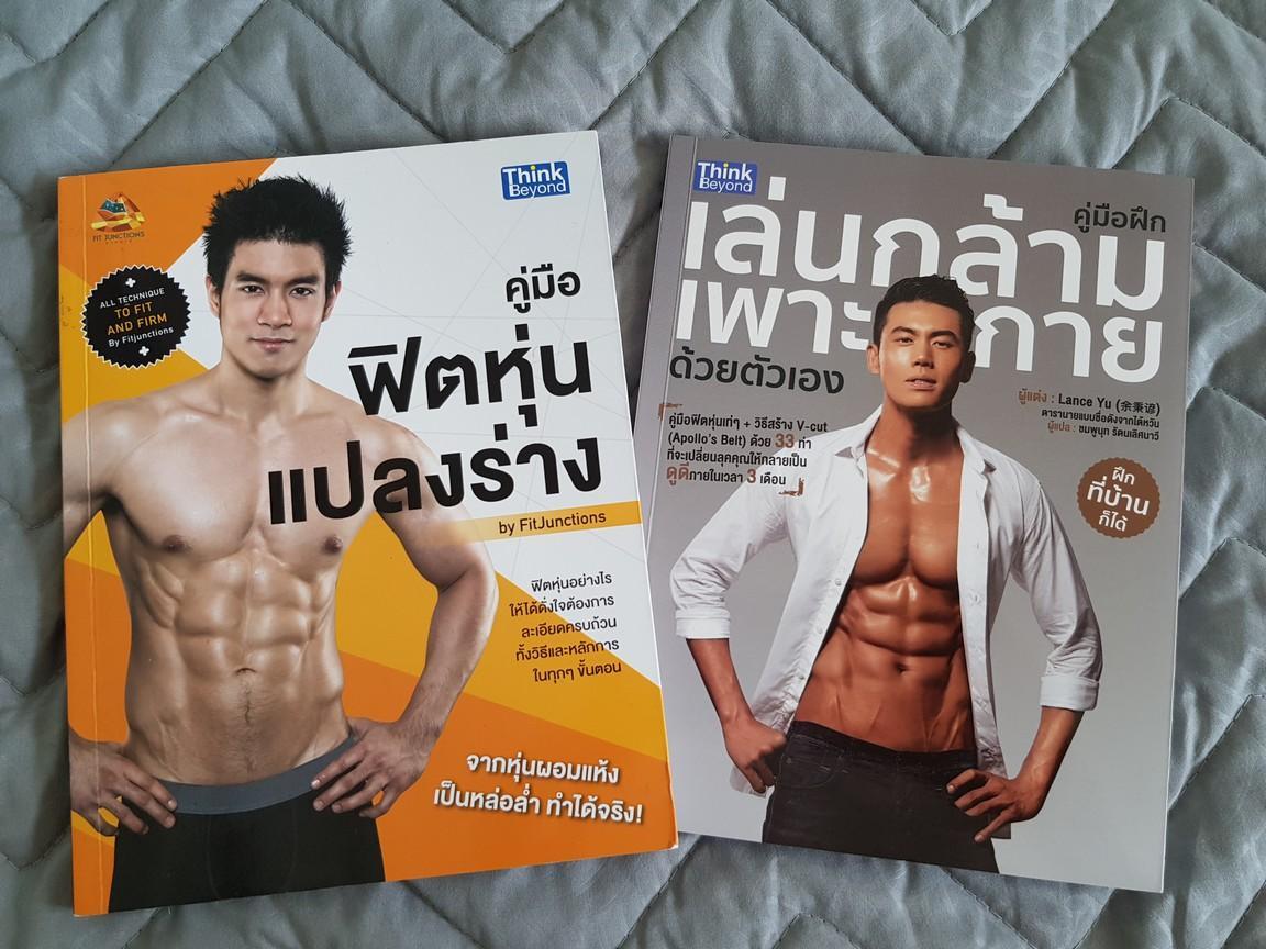 เทคนิคออกกำลังกายที่บ้านสำหรับมือใหม่จากพี่ฟ้าใสและพี่ Lance – Thai Book  Reader