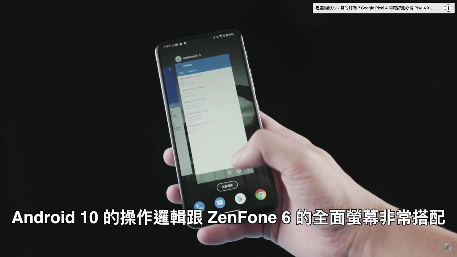 ZenFone 6 使用六個月心得 - 5