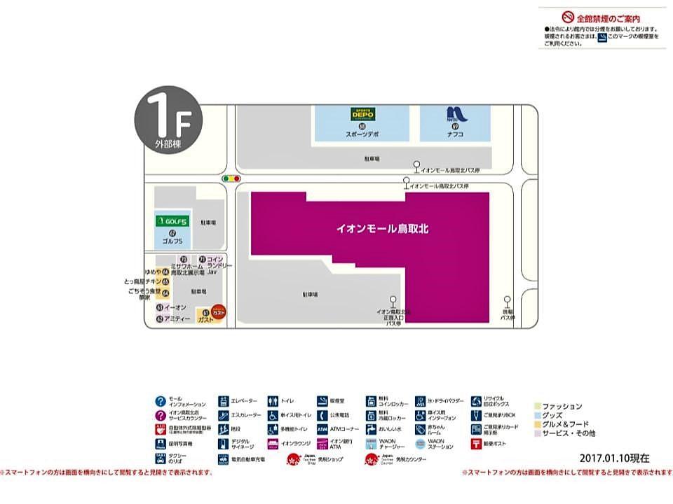 A152.【鳥取北】外部棟フロアガイド 170110版.jpg