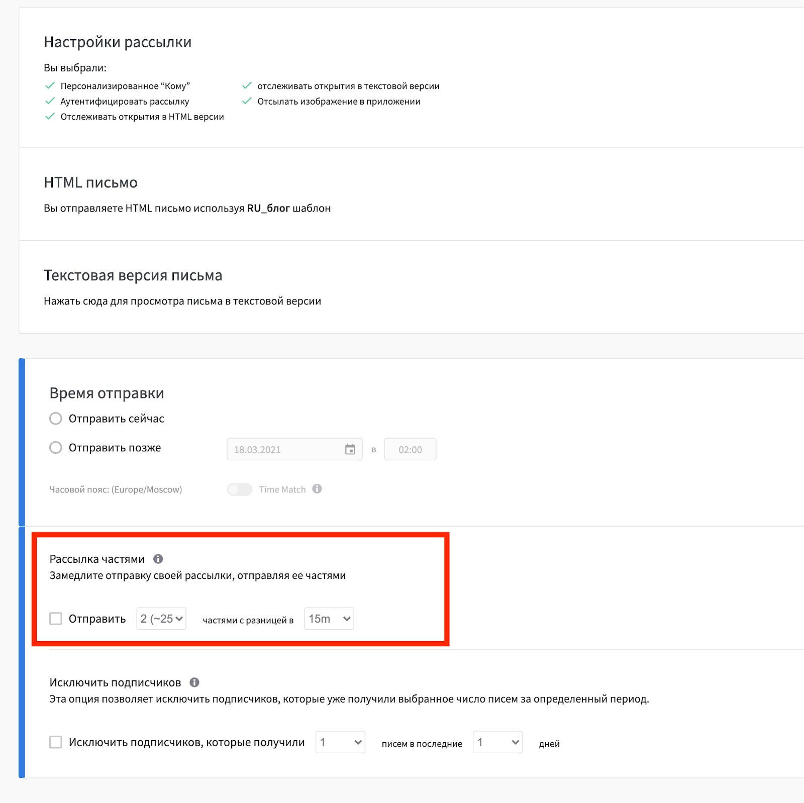 Функция медленной отправки в личном кабинете Mailigen.ru