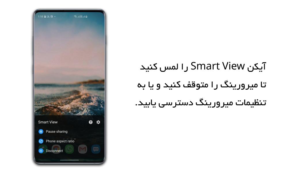 تنظیمات Smart View برای کست کردن تصویر روی نت باکس