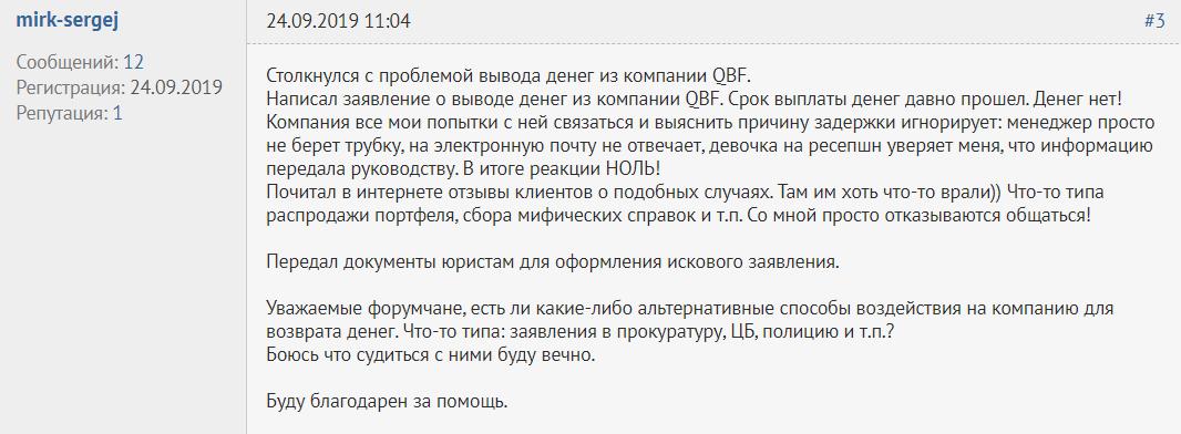 Обзор российской инвестиционной компании QBF, отзывы пользователей