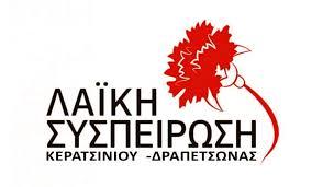 C:\Users\user\Desktop\Καλαμαράς\Δήμος Κερατσίνιου - Δραπετσώνας\logo LASY.jpg