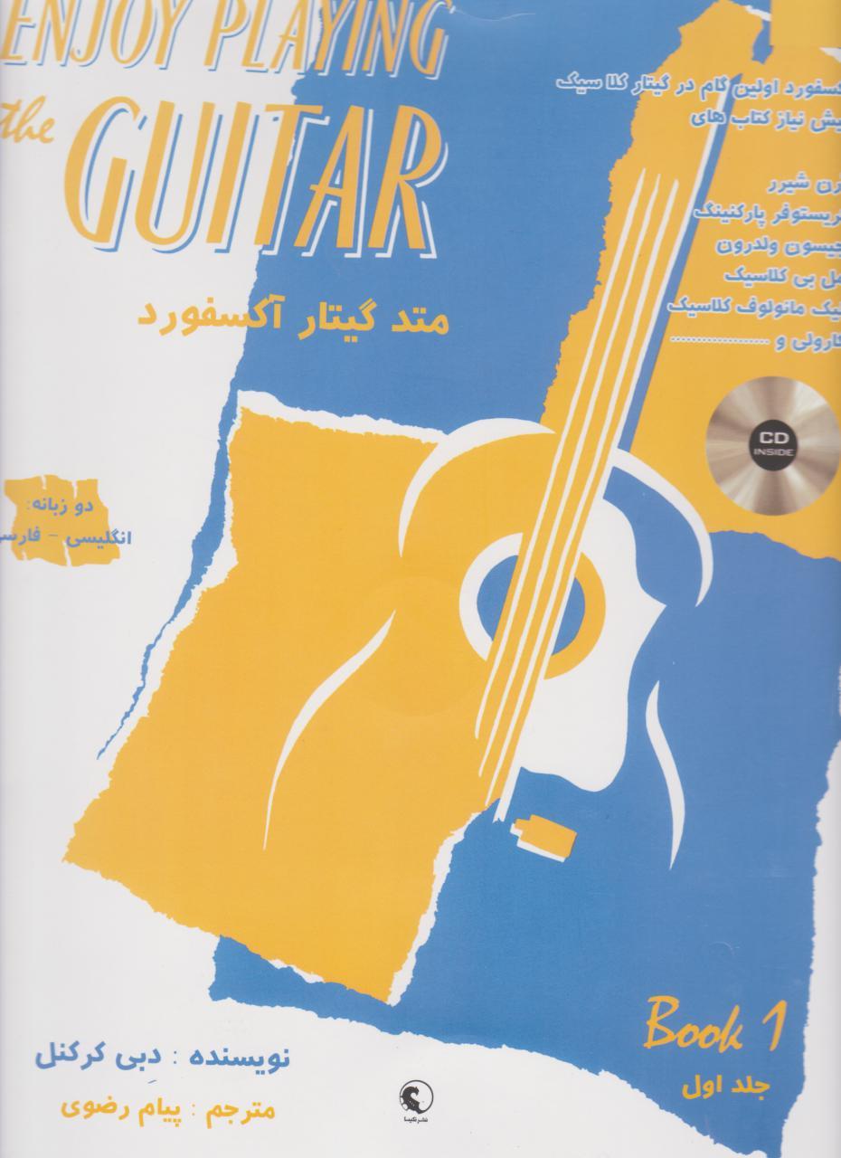کتاب متد گیتار آکسفورد 1 دبی کرکنل پیام رضوی انتشارات نکیسا