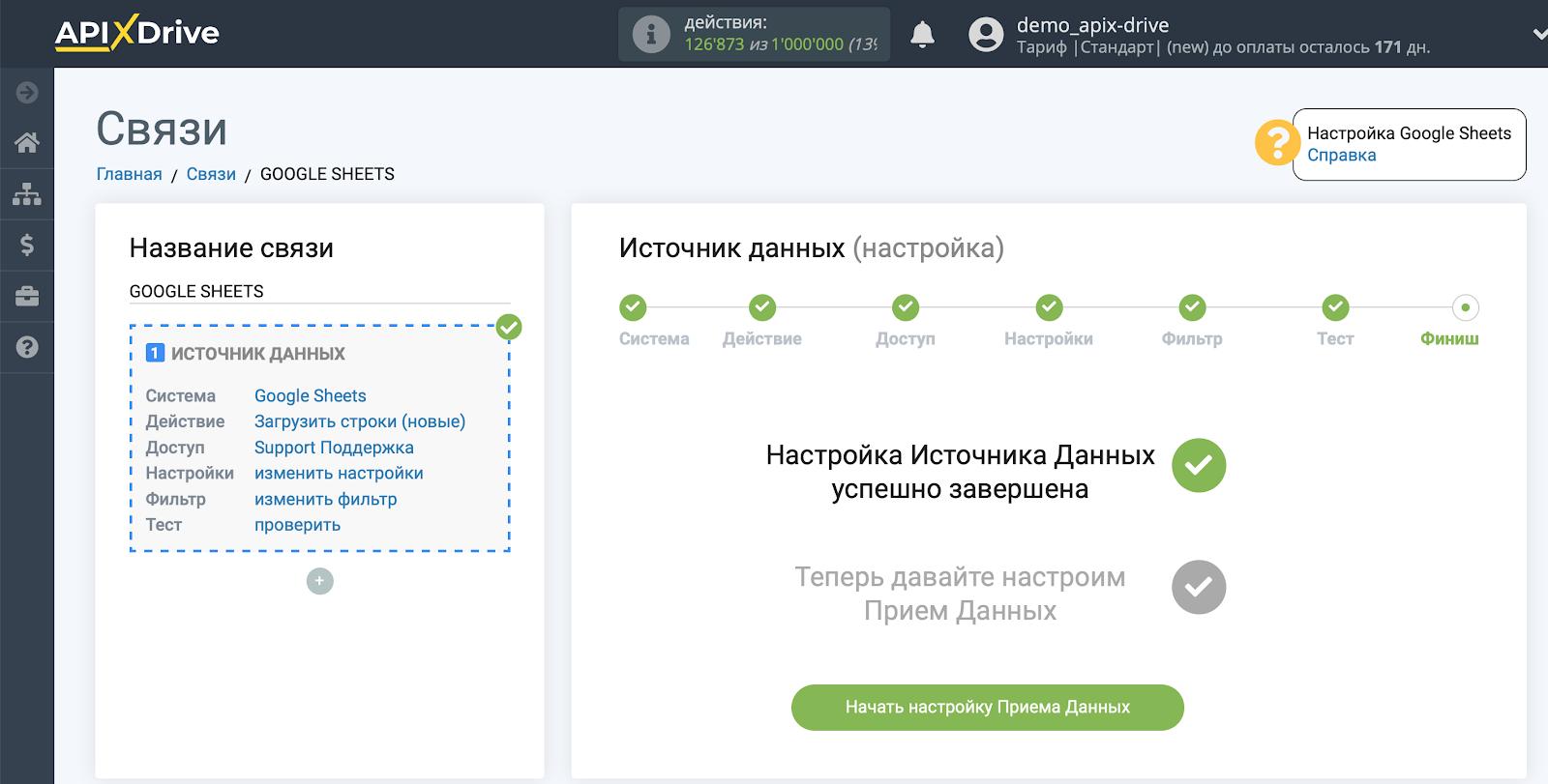 Настройка Приема данных в SMSprofi  | Переход к настройке Приема данных