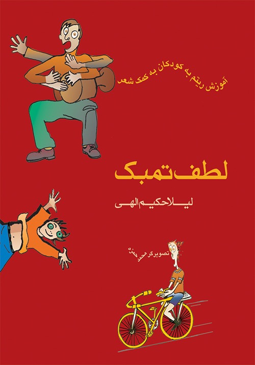 کتاب لطف تمبک (آموزش ریتم به کودکان با کمک شعر) لیلا حکیم الهی انتشارات ماهور